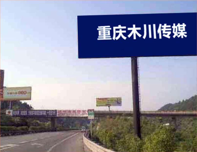 渝隧高速公路户外大牌